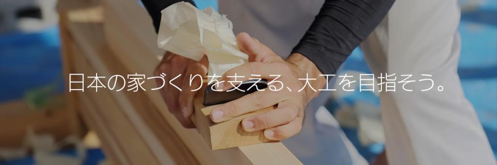 東京大工塾 会員工務店が21社に増えました!