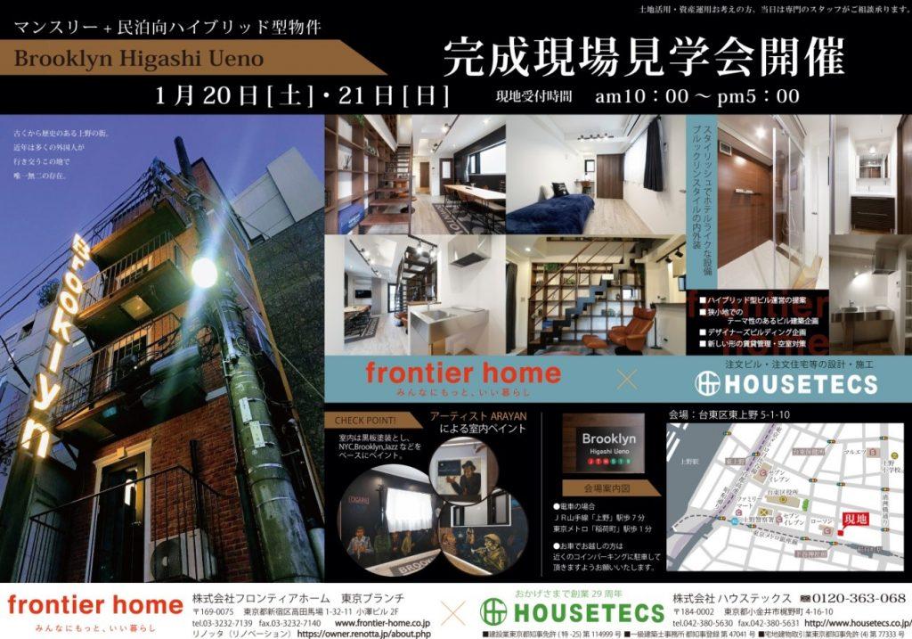 賃貸住宅施工事例(上野) ブルックリンスタイルの民泊ハイブリッド物件