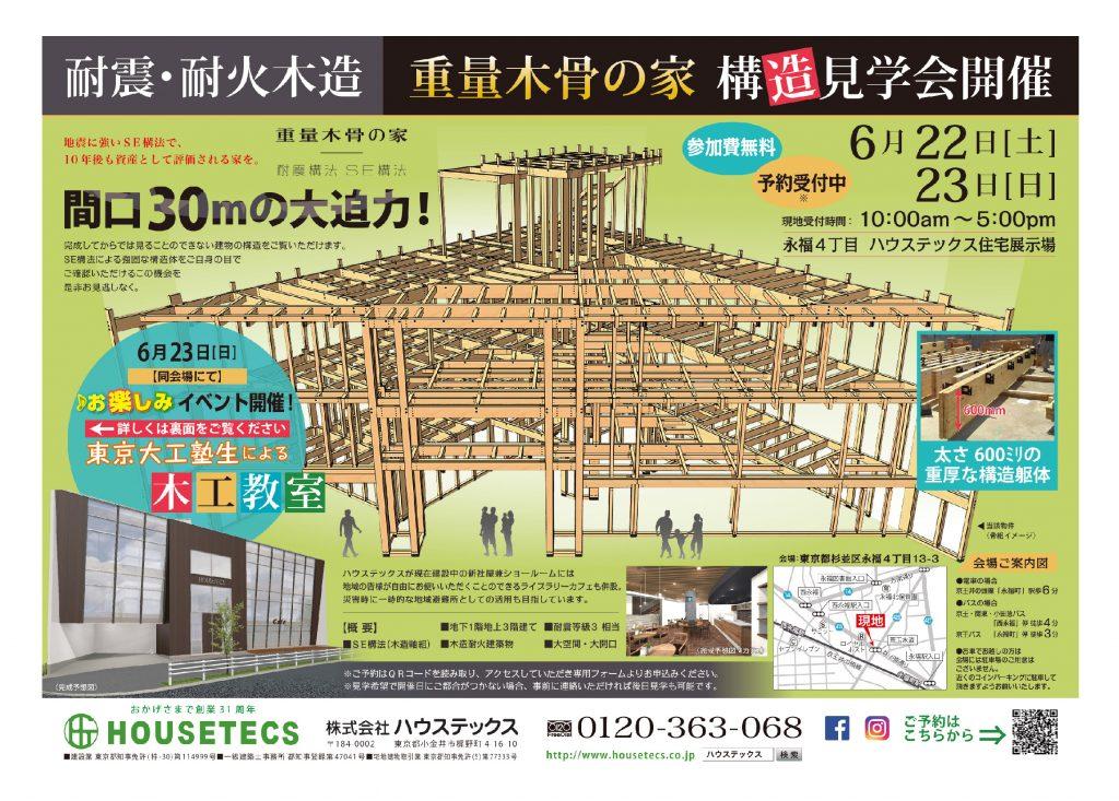 【6/22・23(土・日)】は、杉並ショールーム構造見学会です!