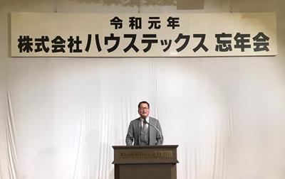 令和元年度忘年会を開催しました